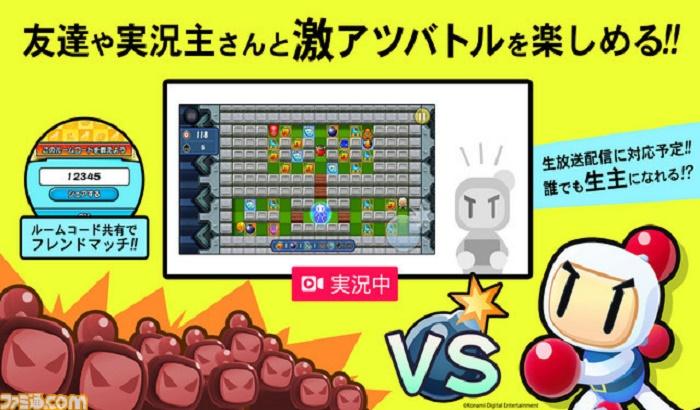 El Jugón De Móvil Taisen! Bomberman