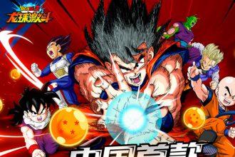 El Jugón De Móvil Dragon Ball Z Battle Portada
